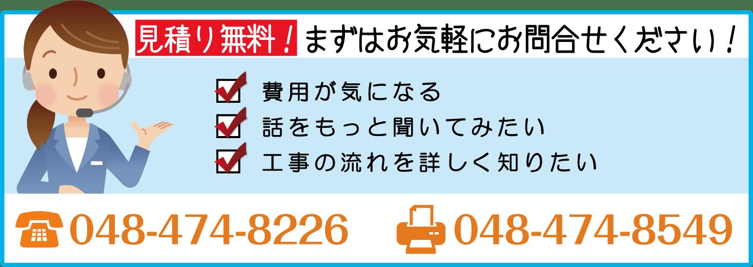 給水管工事・更生工事のトーヨー興産株式会社へのお問合せ