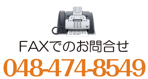 給水管工事・更生工事のトーヨー興産株式会社へのFAXでのお問合せ