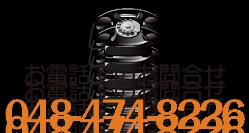 給水管工事・更生工事のトーヨー興産株式会社へのお電話でのお問合せ