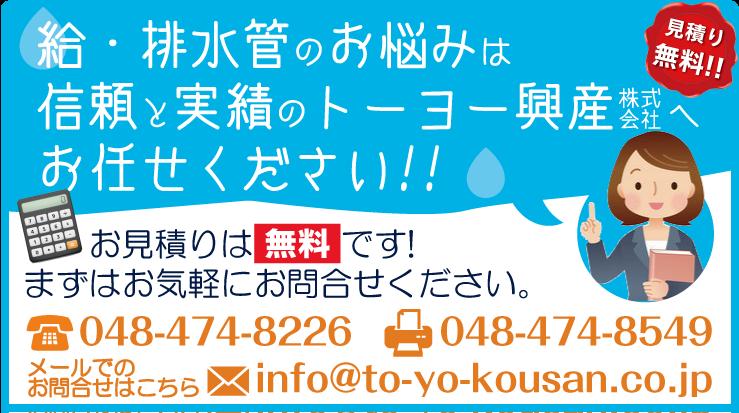 給水管工事・更生工事のトーヨー興産株式会社へのお問い合わせはこちらから。お見積りは無料です。