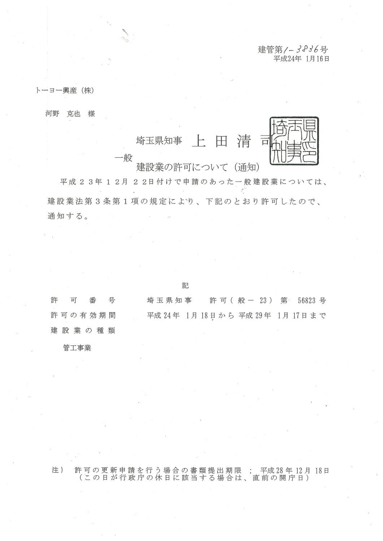 給水管工事・更生工事のトーヨー興産株式会社の認定証1