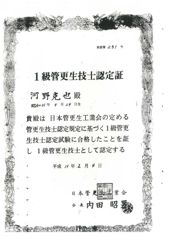 給水管工事・更生工事のトーヨー興産株式会社の認定証2