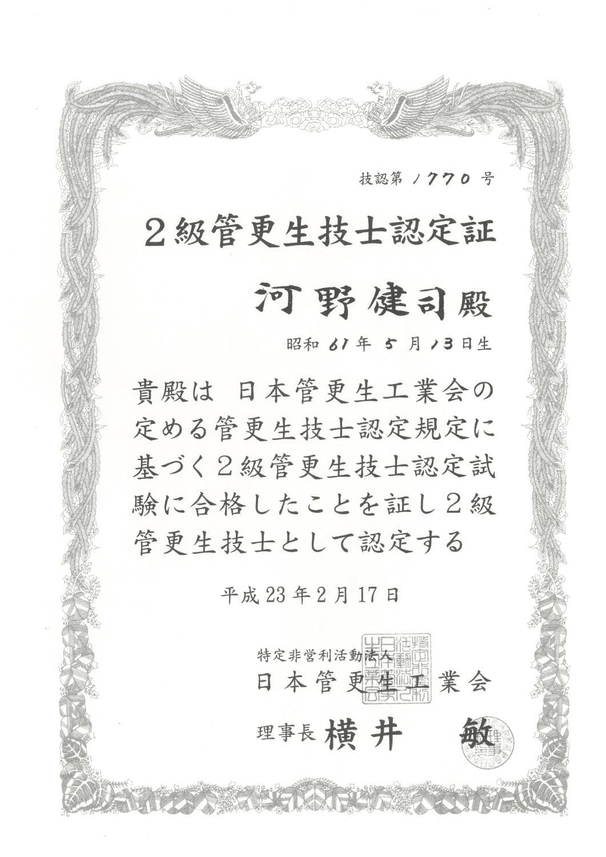 給水管工事・更生工事のトーヨー興産株式会社の認定証3