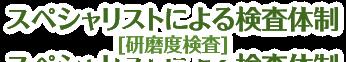 給水管工事・更生工事のトーヨー興産株式会社はスペシャリストによる検査体制 [研磨度検査]です