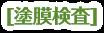 給水管工事・更生工事のトーヨー興産株式会社の[塗膜検査]