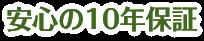 給水管工事・更生工事のトーヨー興産株式会社は安心の10年保証