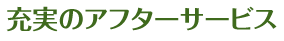 給水管工事・更生工事のトーヨー興産株式会社は充実のアフターサービス
