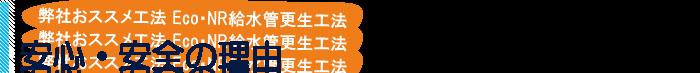 給水管工事・更生工事のトーヨー興産株式会社の安心・安全の理由